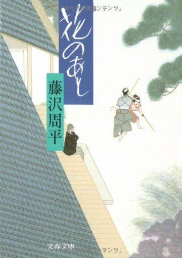 花のあと (文春文庫)