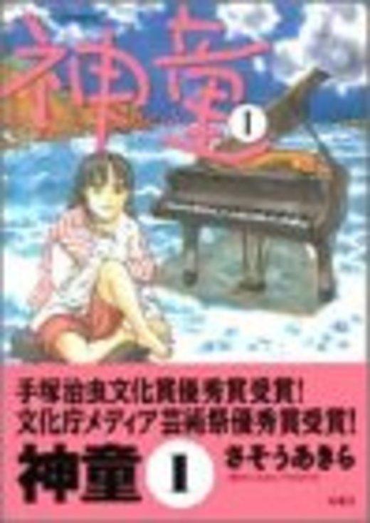 神童 (1) (Action comics)