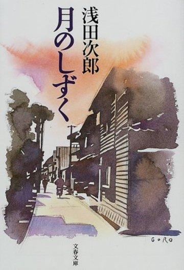 月のしずく (文春文庫)