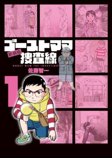 ゴーストママ捜査線 新装版 (1) (ビッグコミックス)