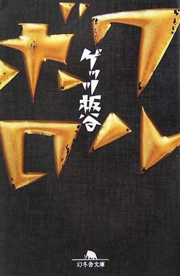 ワルボロ (幻冬舎文庫)