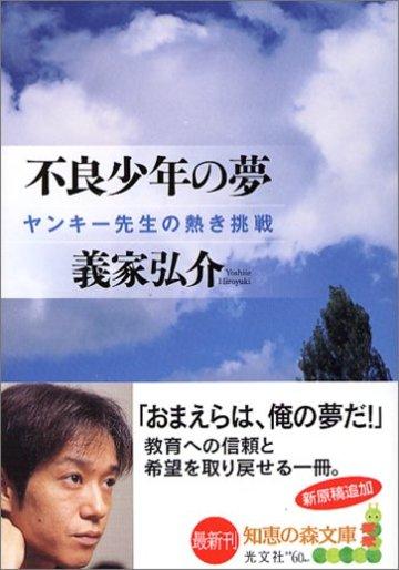 不良少年の夢 (知恵の森文庫)