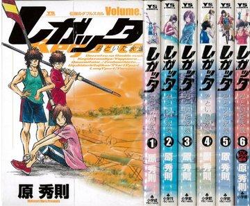 レガッタ コミック 全6巻完結セット (ヤングサンデーコミックス)