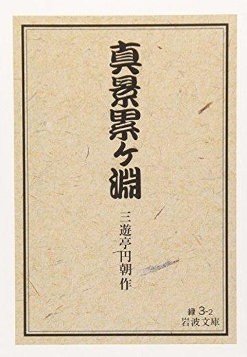 真景累ケ淵 (岩波文庫)