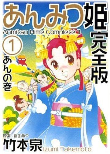 あんみつ姫完全版 1(あんの巻) (バーズコミックススペシャル)