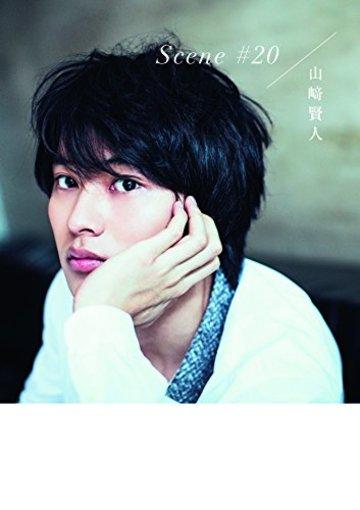山﨑賢人メモリアルBook『Scene#20』