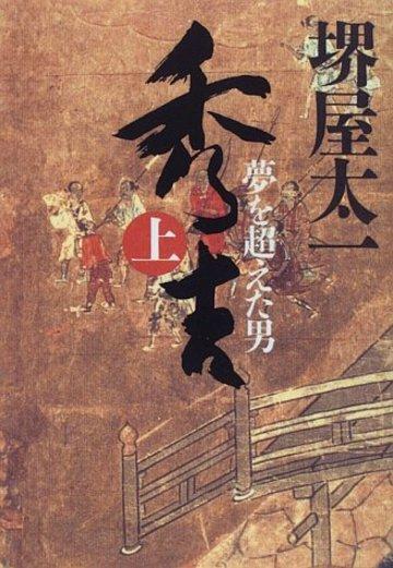 秀吉―夢を超えた男 (上)