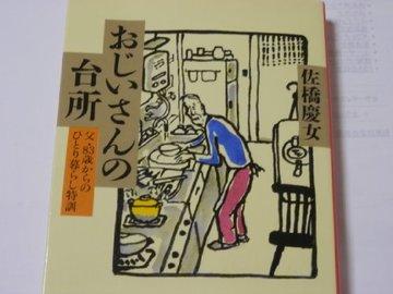 おじいさんの台所―父・83歳からのひとり暮らし特訓 (文春文庫)