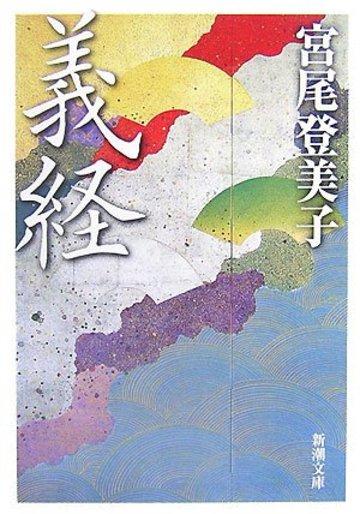 義経 (新潮文庫)