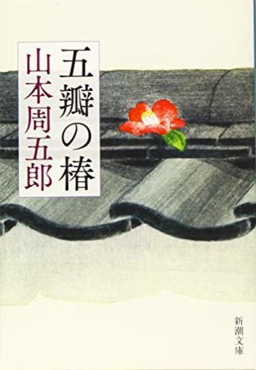 五瓣の椿 (新潮文庫)