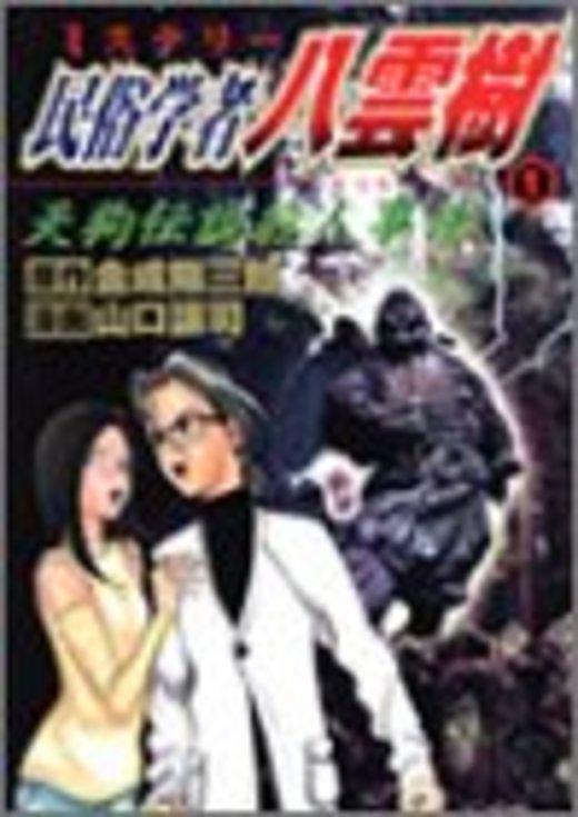 ミステリー民俗学者八雲樹 1 (ヤングジャンプコミックス)