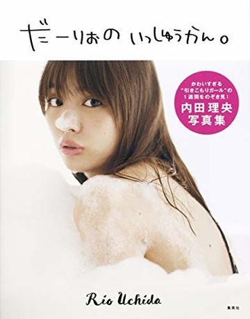 内田理央写真集「だーりおのいっしゅうかん。」