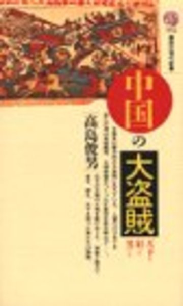 中国の大盗賊―天下を狙った男たち (講談社現代新書)