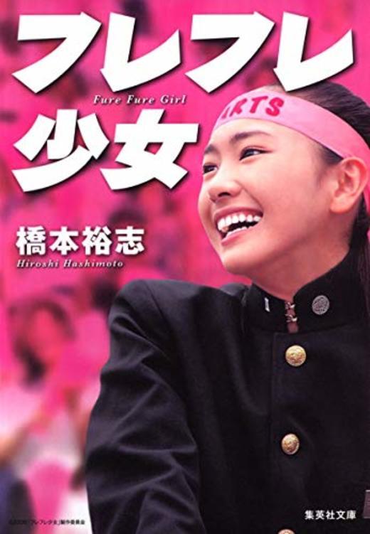 フレフレ少女 (集英社文庫)