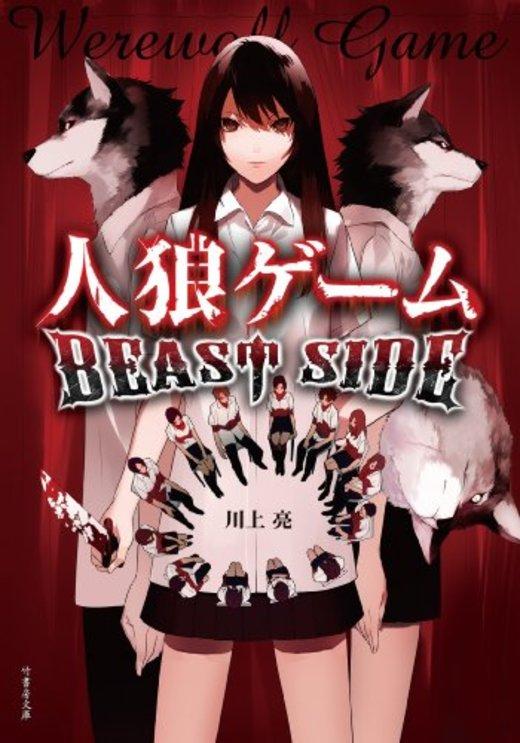 人狼ゲーム BEAST SIDE (竹書房文庫)