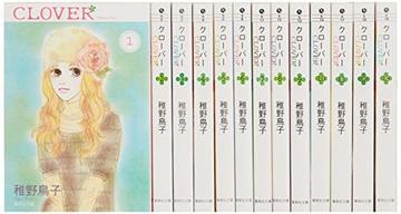 クローバー 全13冊完結セット (集英社文庫―コミック版)