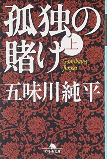 孤独の賭け〈上〉 (幻冬舎文庫)