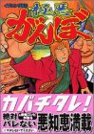 極悪がんぼ (1) (イブニングKC)