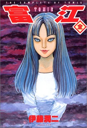 富江―The complete comics of Tomie