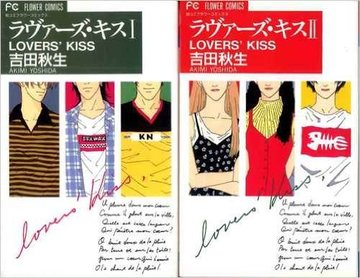 ラヴァーズ・キス コミック 全2巻完結セット(別コミフラワーコミックス)