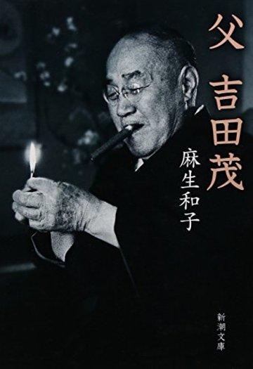 父 吉田茂 (新潮文庫)