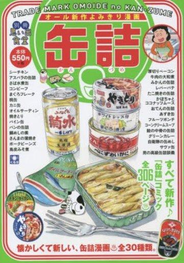 別冊 思い出食堂 缶詰 (ぐる漫)