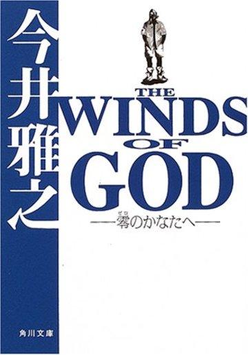 THE WINDS OF GOD―零のかなたへ (角川文庫)