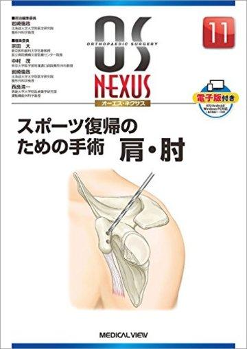 スポーツ復帰のための手術 肩・肘 (OS NEXUS(電子版付き) 11)