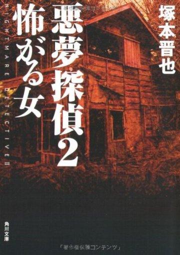 悪夢探偵2  怖がる女 (角川文庫)