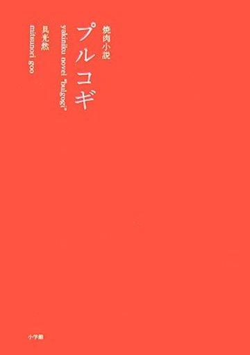 焼肉小説 プルコギ
