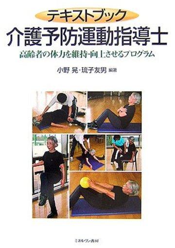 テキストブック 介護予防運動指導士―高齢者の体力を維持・向上させるプログラム
