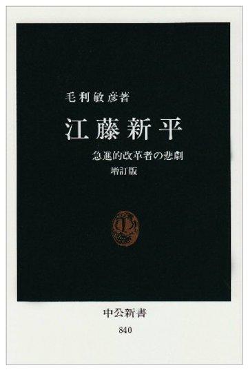 江藤新平―急進的改革者の悲劇 (中公新書)