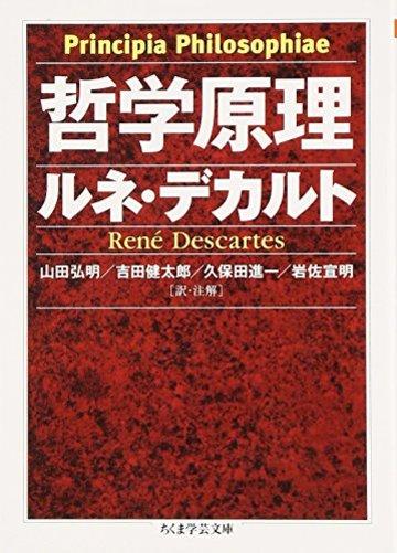 哲学原理 (ちくま学芸文庫)