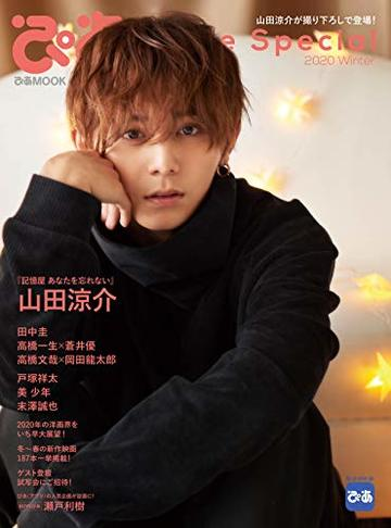 ぴあ Movie Special 2020 Winter(山田涼介特集) (ぴあ MOOK)