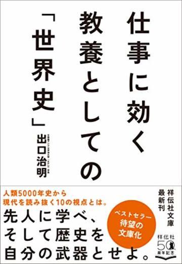 仕事に効く 教養としての「世界史」 (祥伝社文庫)