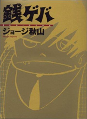 銭ゲバ (Magical comics)