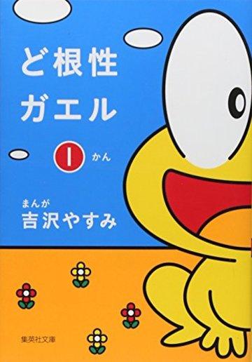 ど根性ガエル 1 (集英社文庫(コミック版))