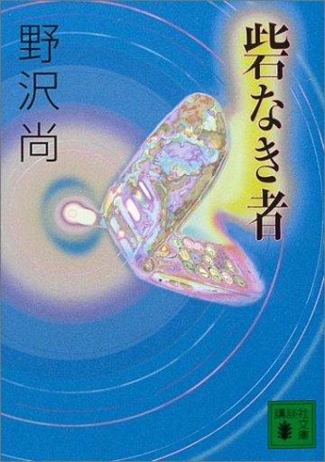 砦なき者 (講談社文庫)