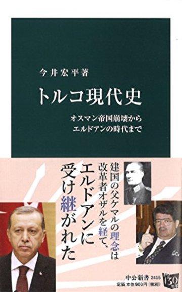 トルコ現代史 - オスマン帝国崩壊からエルドアンの時代まで (中公新書 2415)