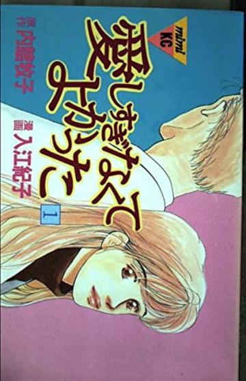 愛しすぎなくてよかった (1) (講談社コミックスミミ (504巻))