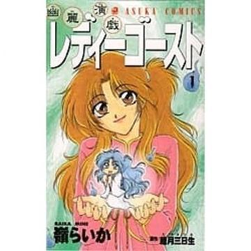 幽麗演戯レディーゴースト 第1巻 (あすかコミックス)