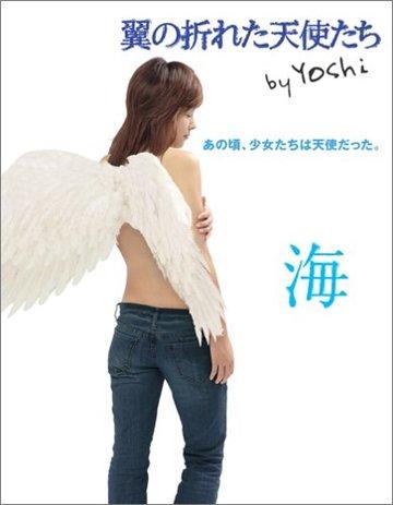 翼の折れた天使たち 海