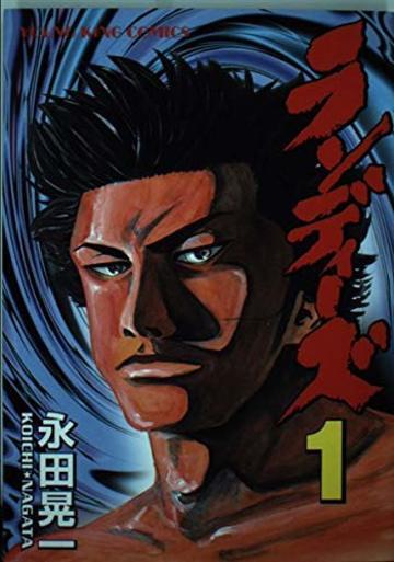 ランディーズ 1 (ヤングキングコミックス)