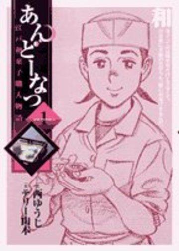 あんどーなつ 江戸和菓子職人物語 (1) (ビッグコミックス)