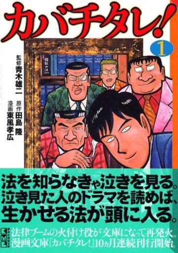 カバチタレ!(1) (講談社漫画文庫)