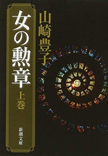 女の勲章(上) (新潮文庫)