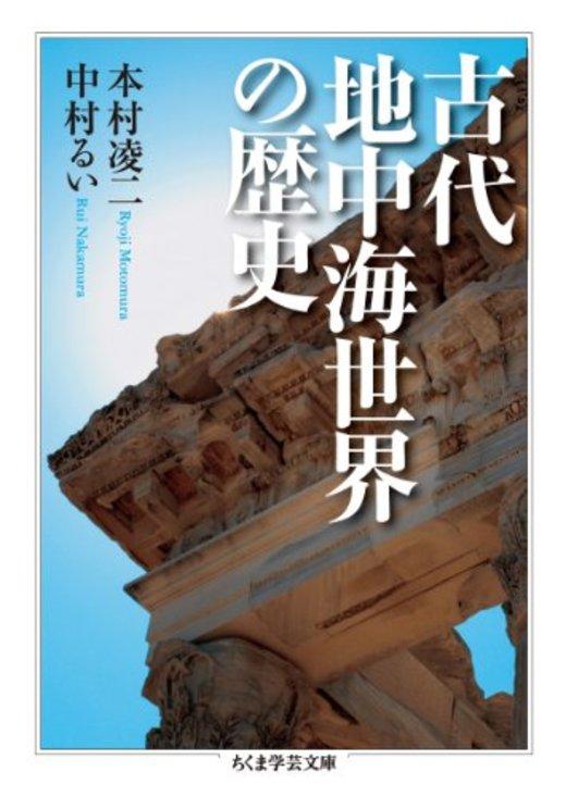 古代地中海世界の歴史 (ちくま学芸文庫)