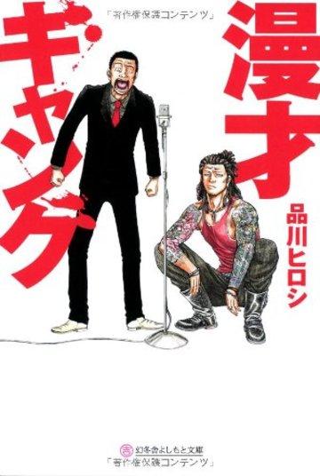 漫才ギャング (幻冬舎よしもと文庫)