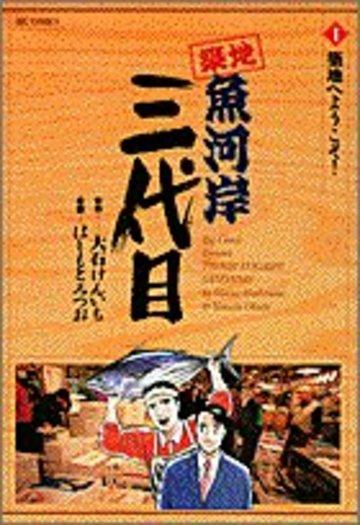 築地魚河岸三代目 (1) (ビッグコミックス)