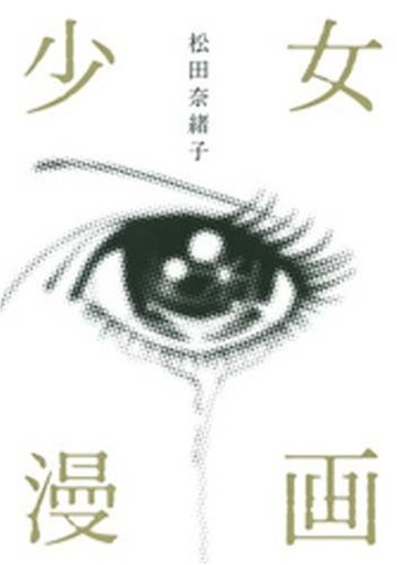 少女漫画 (クイーンズコミックス)